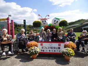 21花フェスタ記念公園
